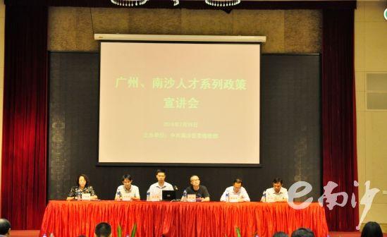 南沙自贸试验区成功举办广州、南沙人才系列政策宣讲会