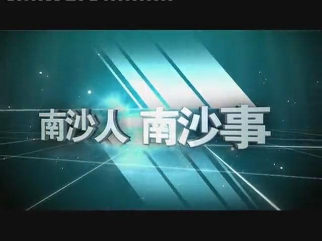 南沙建设广州城市副中心 构建珠三角核心交通枢纽