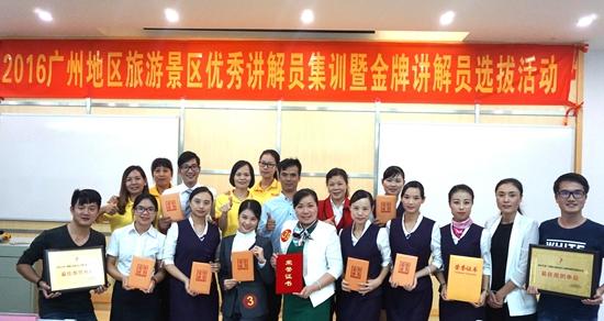 南沙选手角逐广州旅游景区金牌讲解员斩获佳绩