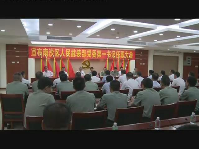 蔡朝林任南沙区人武部党委第一书记
