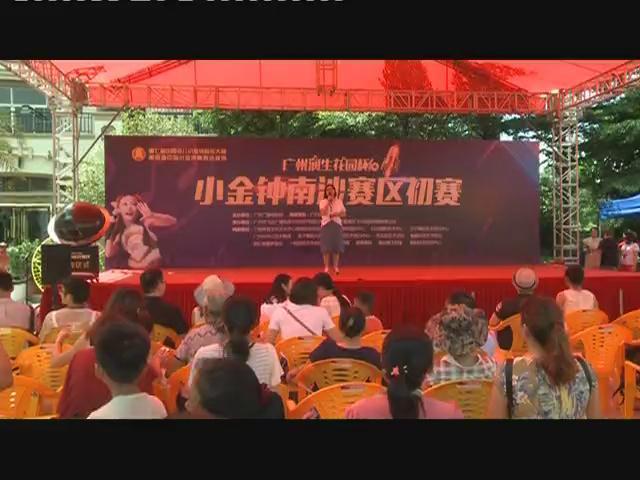 小金钟音乐舞蹈选拨赛广州南沙赛区启动海选比赛