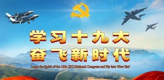 广州市学习贯彻十...