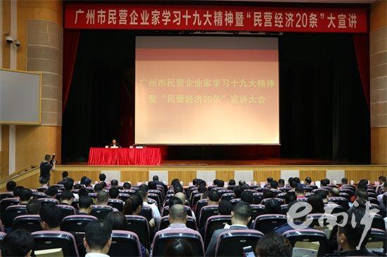 """广州市举办""""民营..."""