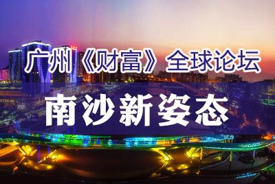 广州《财富》全球论坛•南沙新姿态 -