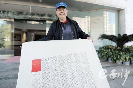 南沙书法家用毛笔记录新时代 1.36米长卷写就新版党章