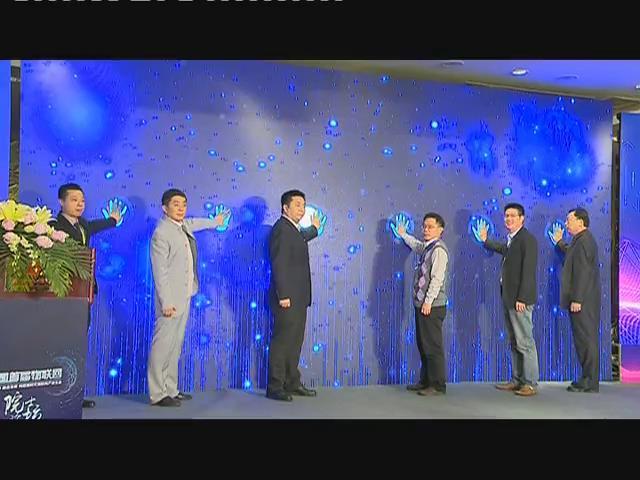 10家知名企业抢滩入驻南沙新区物联网智慧新城