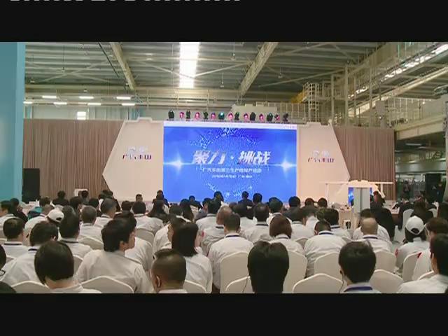 广汽丰田第三生产线在南沙区投产
