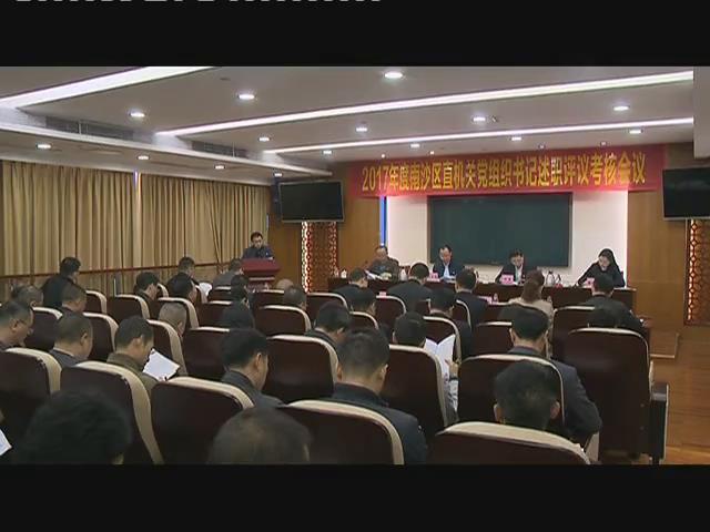 南沙区开展党组织书记述职评议考核