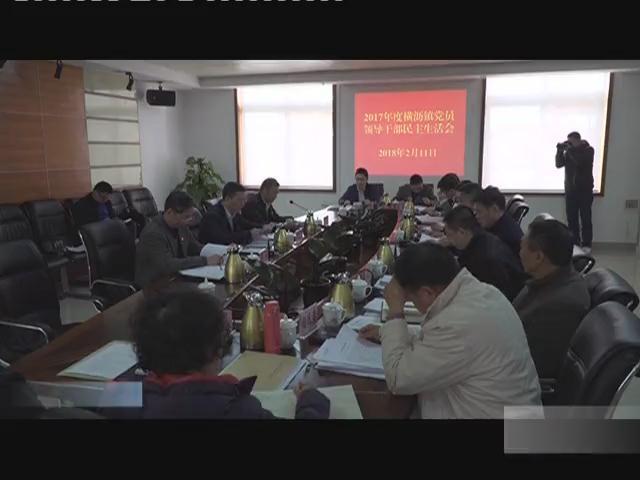 横沥镇召开党员领导干部民主生活会