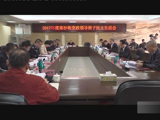 蔡朝林参加南沙街党政领导班子民主生活会