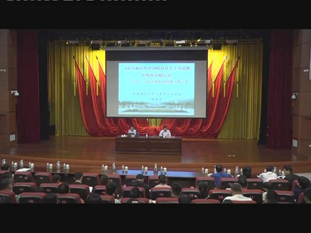 南沙区举办区委理论学习中心组学习(扩大)会
