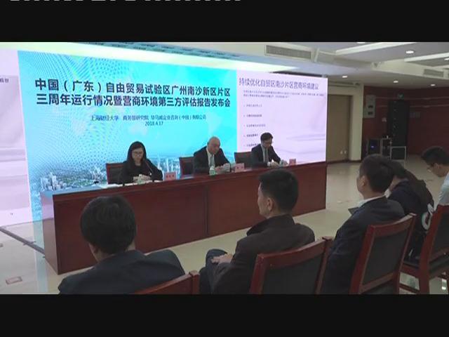 """中国(广东)自贸区南沙片区三周年运行评估获""""高分"""""""