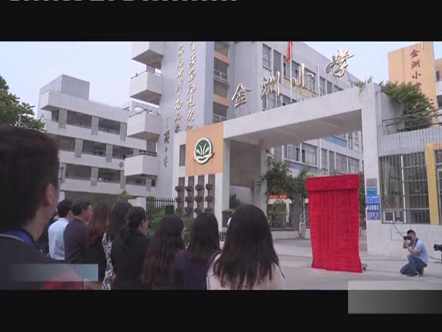 南沙区首批教育集团化办学试点学校挂牌成立