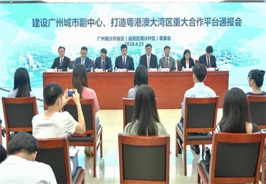 建设广州城市副中心 打造粤港澳大湾区重大合作平台