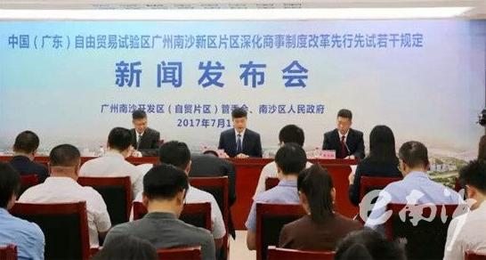 广东自贸区三周年制度创新最佳案例出台