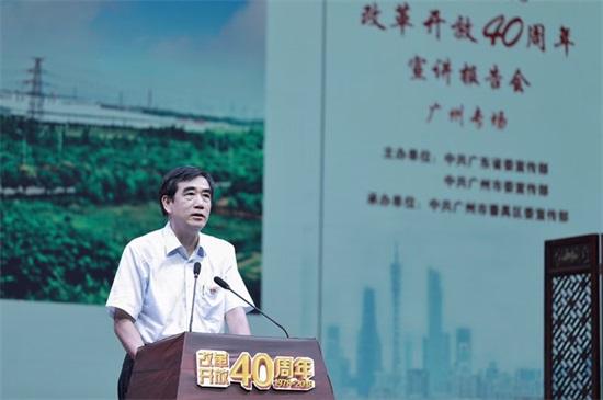 广东省庆祝改革开放40周年宣讲报告会广州专场
