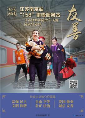 """江苏南京站""""158""""..."""