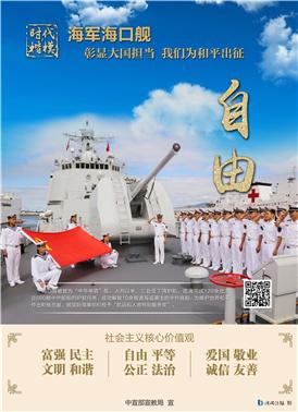 海军海口舰