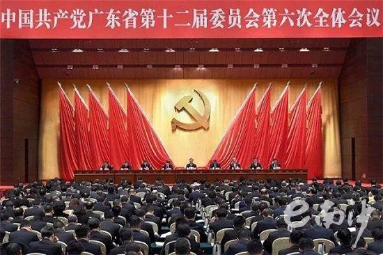 中共广东省委十二...