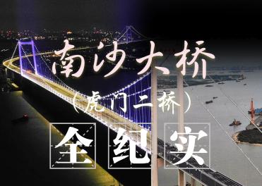 南沙大桥(虎门二桥)专题报道 -