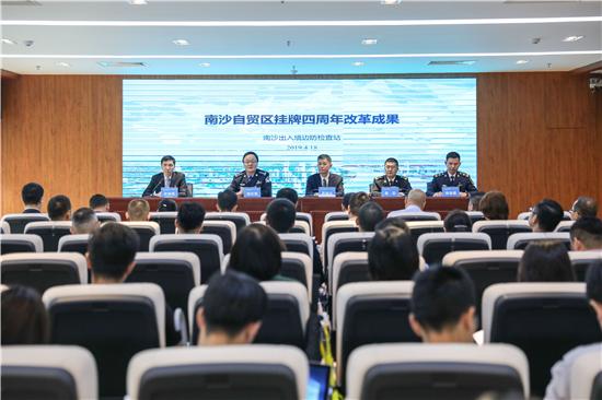南沙新区片区召开四周年口岸通关改革成果发布会