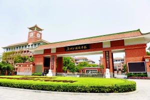 广州外国语学校以超强加工能力成为示范性普通高中名片