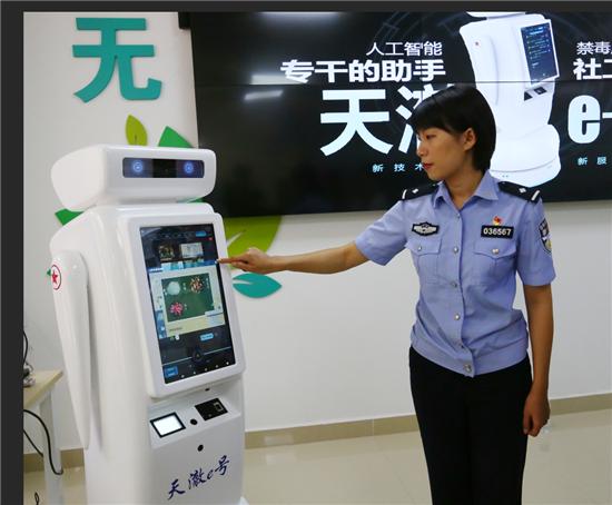首个用于戒毒康复领域的机器人南沙上岗 可以进行访谈和评估心理健康