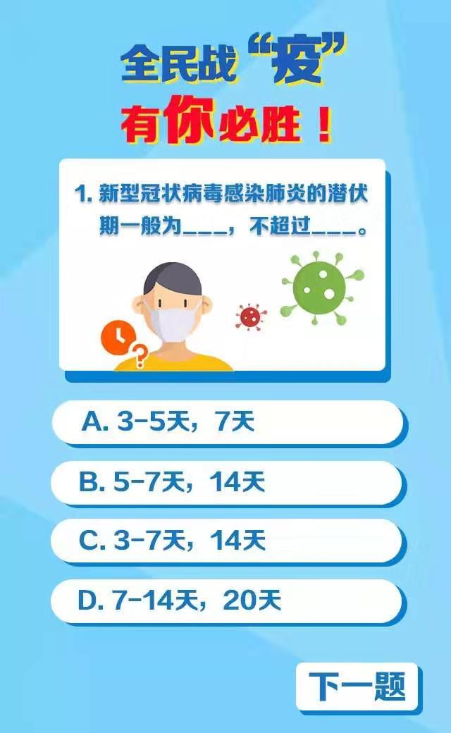 """全民战""""疫""""H5小..."""
